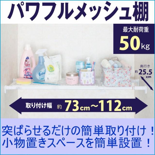 パワフルメッシュ棚 (TAI-7) 【収納用品】【...