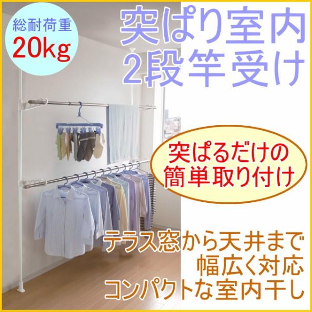 突ぱり室内2段竿受け (TMH-62)  室内物干し ...