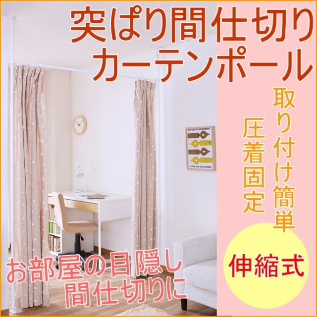 突ぱり間仕切りカーテンポール (TNP-4) 【突...