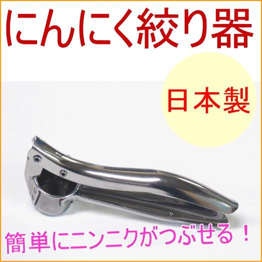 ステンレス製 にんにく絞り器 日本製 ニンニク 搾...