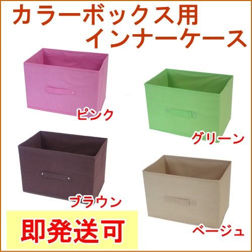 カラーボックス用 インナーケース 1個入  カラ...