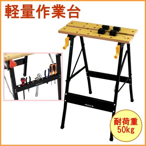 軽量作業台 (WB-007) 耐荷重は約50kg DIY 作業...