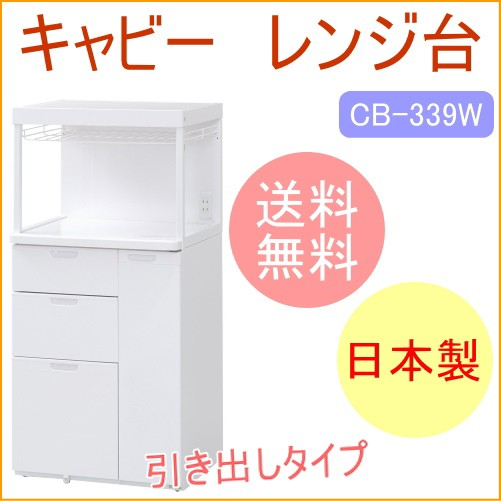 キャビー 組立式レンジ台 米びつなし (CB-339...