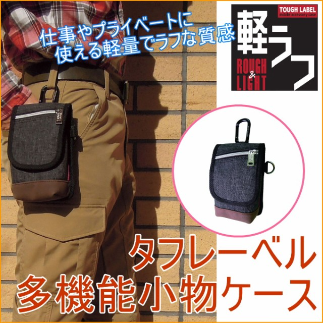 タフレーベル 多機能小物ケース (FAB-84) 【...