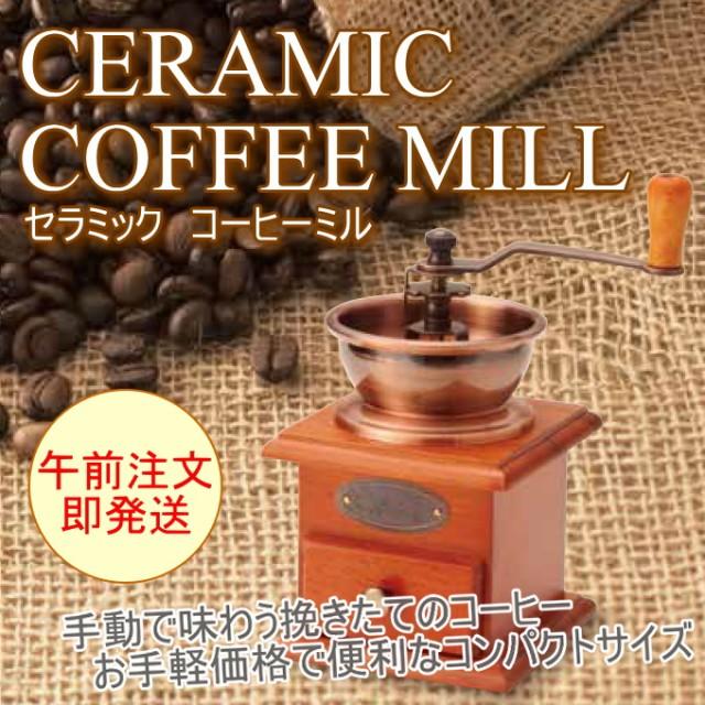 セラミックコーヒーミル (CC-0202) 【午前注...