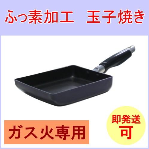 ふっ素加工玉子焼き 【ガス火専用】【午前注文即...