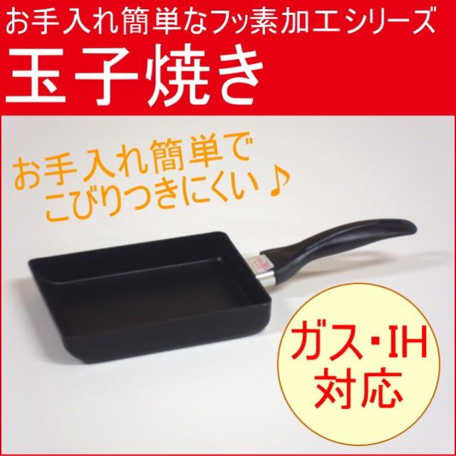 ふっ素加工玉子焼き 200V・IH対応 フッ素コート ...