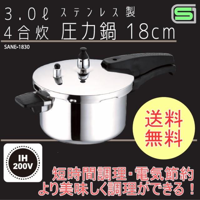 ステンレス単層底 圧力鍋3.0L (SANE-1830) ...