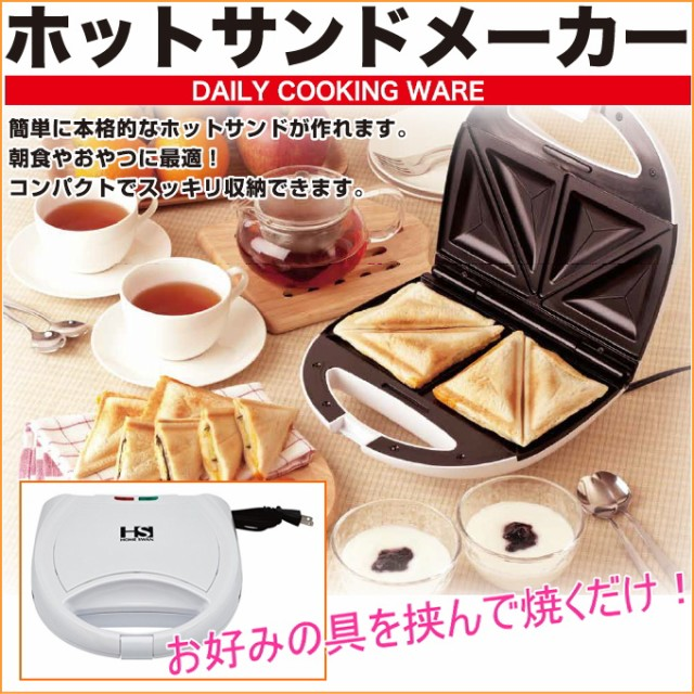 ホットサンドメーカー (SHS-20) 【調理用品】...