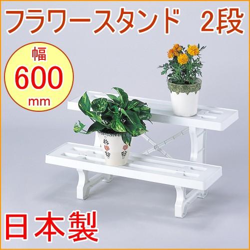 フラワースタンド ヒナ2段 600mm幅 日本製 園芸 ...
