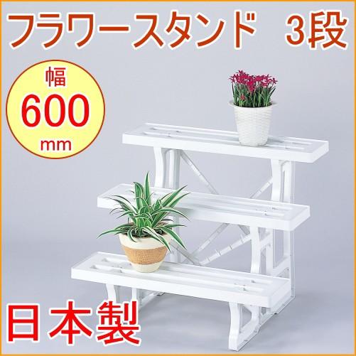 フラワースタンド ヒナ3段 600mm幅 日本製 園芸 ...