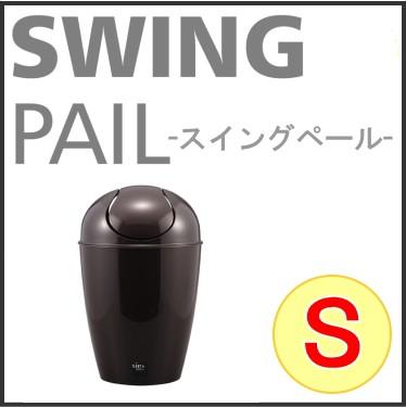 スイングペール S ブラウン (F001-BR) 【日...