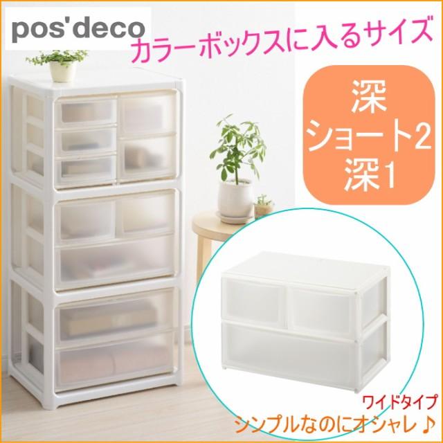 カラーボックス用収納ボックス ポスデコ ワイド ...
