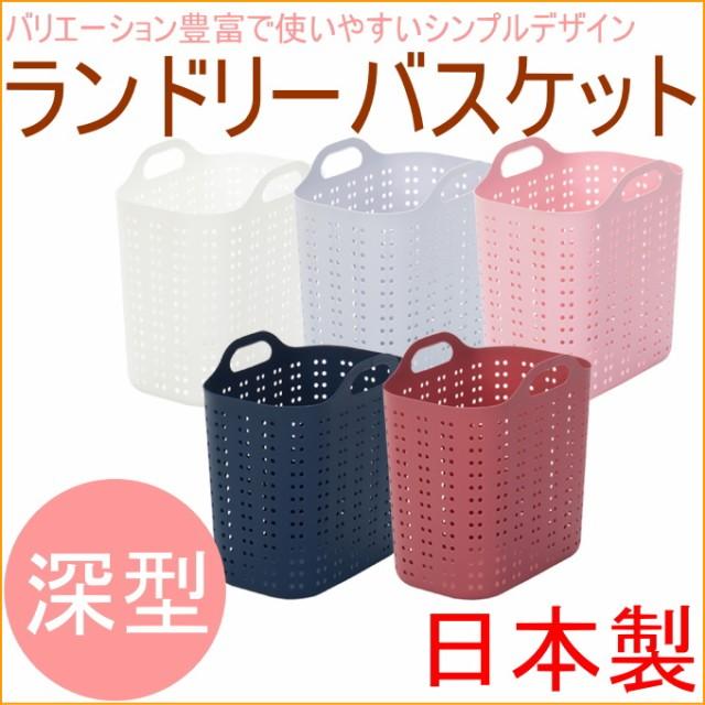 ボルカ ランドリーバスケット 深型 1個入 (VOB-L)  日本製 ランドリー収納 収納 ランドリー 洗濯カゴ 洗濯かご