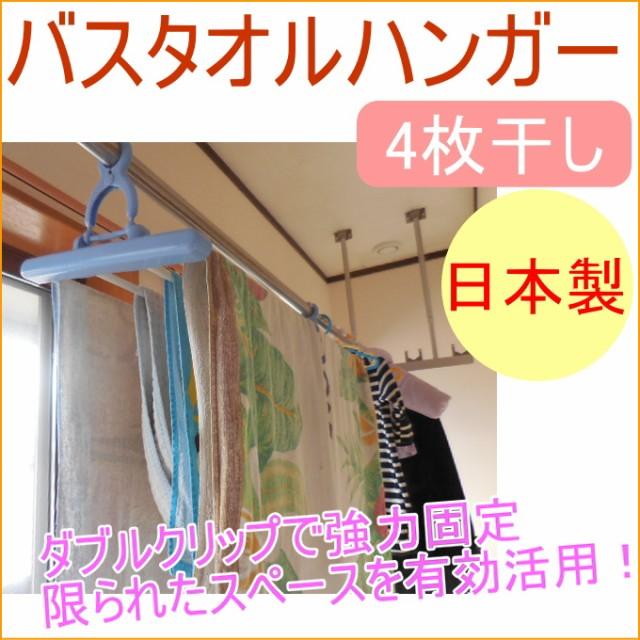 バスタオルハンガー 4枚干し  日本製 洗濯ハン...