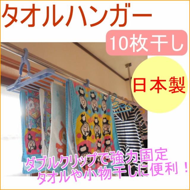 タオルハンガー 10枚干し  日本製 洗濯ハンガー...