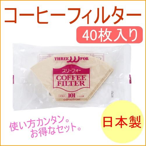コーヒーフィルター 無漂白 1〜2人用 40枚入り (...