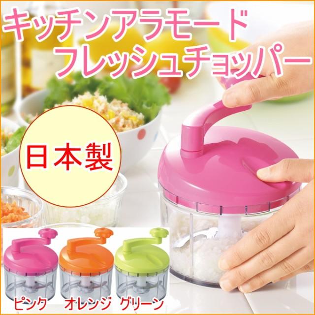 キッチンアラモード フレッシュチョッパー (KAF-...