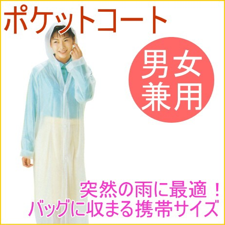 ポケットコート 1枚入 (#011) 【レインスー...