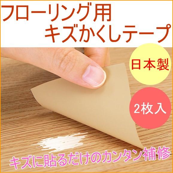 フローリング用 キズかくしテープ 2枚入り (R...