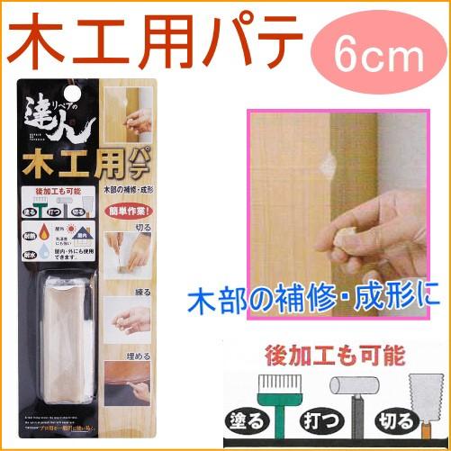 木工用パテ 6cm (RMP-14WB) 【日本製】【パ...