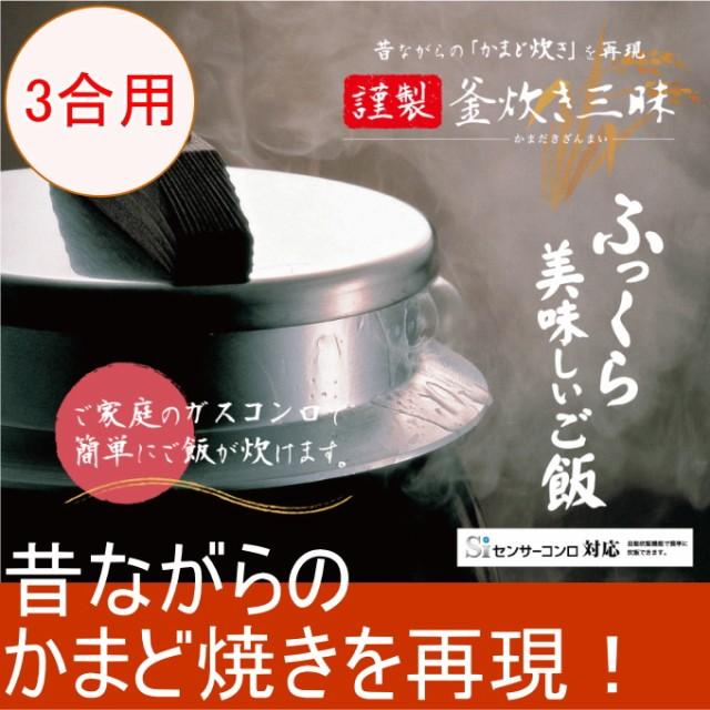 謹製 釜炊き三昧 3合炊き 1.9L 日本製 かまど炊き...