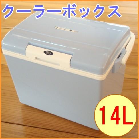 クーラーボックス 14L ブルー 【在庫処分】【日...