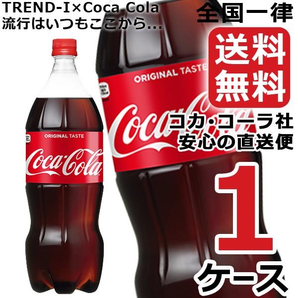 コカ・コーラ1.5LPET 1ケース 【送料無料・安心...