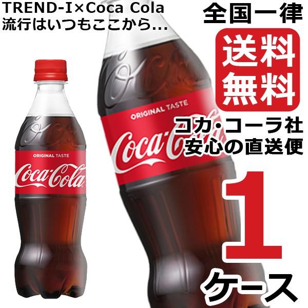 コカ・コーラ500mlPET 1ケース 【送料無料・安心...