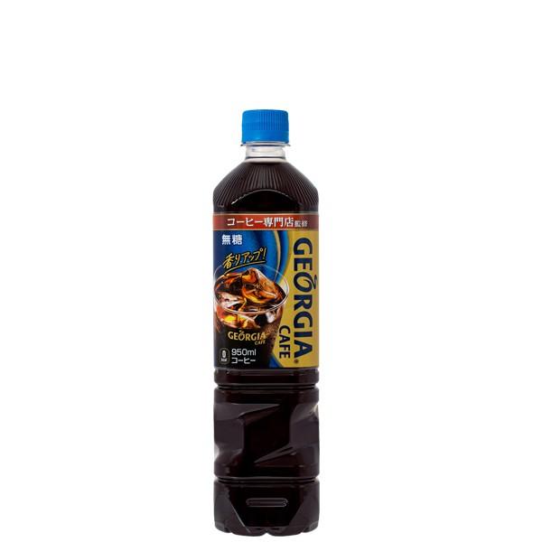 ジョージア ボトルコーヒー 無糖 950mlPET 1ケー...