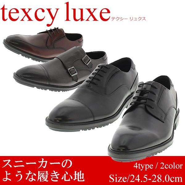 【送料無料】テクシーリュクス TEXCY LUXE メンズ...