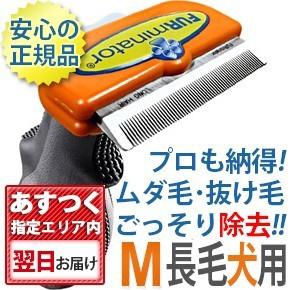 FURminator ファーミネーター M 中型犬 長毛種用 ...