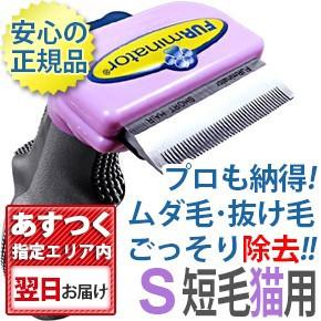 FURminator ファーミネーター S 小型猫 短毛種用 ...