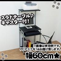 パソコンデスク スライドテーブル搭載 幅60cm/黒...