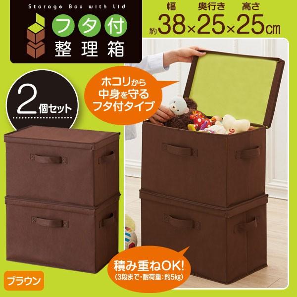 フタ付カラーボックス 整理箱 2個セット 収納BOX ...