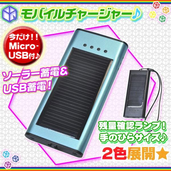 モバイルチャージャー 携帯ソーラー充電器 携帯充...