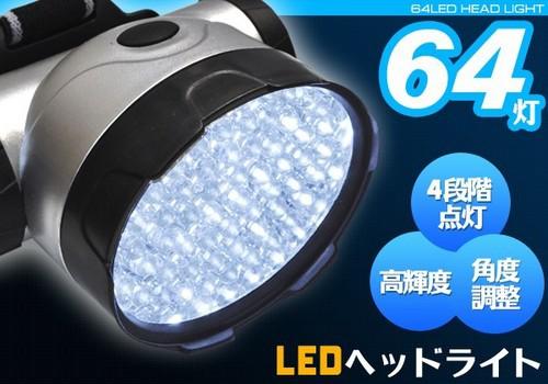 LEDライト64灯 生活防水仕様 ヘッドライト ヘルメ...