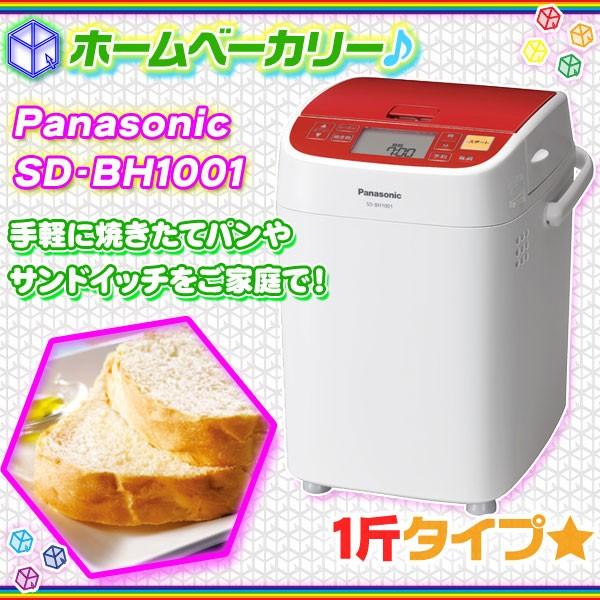 ホームベーカリー 1斤タイプ Panasonic SD-BH1001...