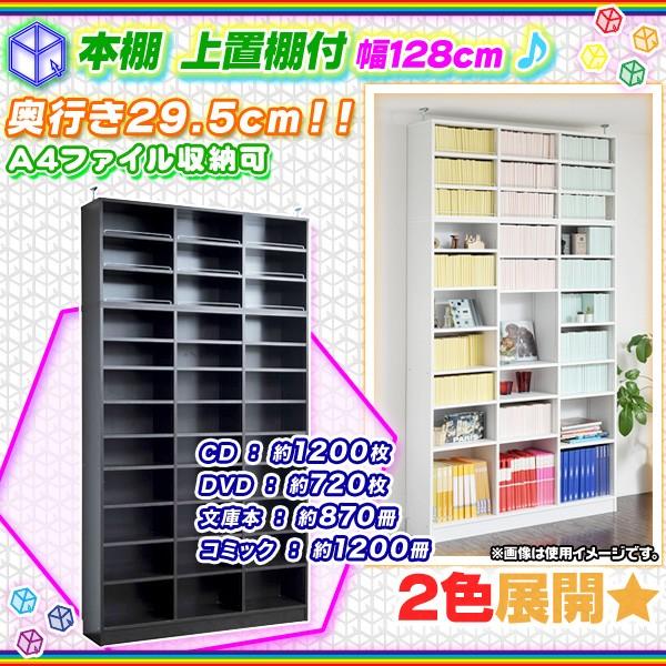 本棚 上棚付 幅128cm 突っ張り式 棚板 1cmピッチ ...