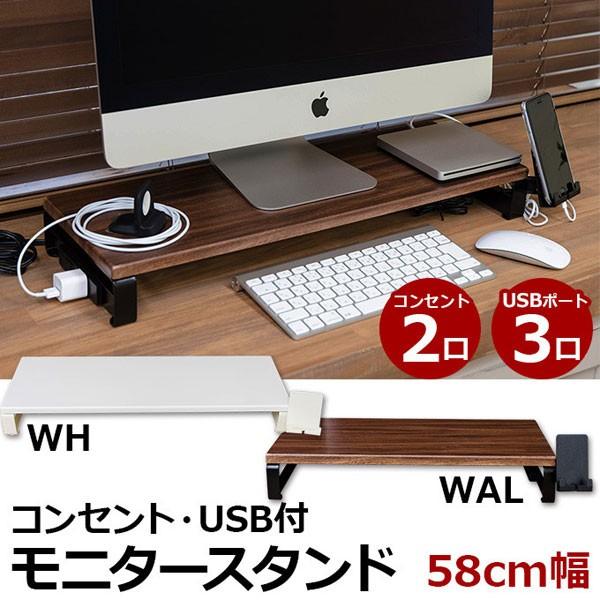 モニターラック USB電源付 幅58cm モニター台 モ...