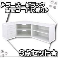 コーナーテレビ台 収納セット/白(ホワイト) TV...