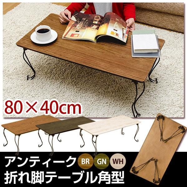 猫脚 テーブル 幅80cm 折りたたみ テーブル 角型 ...