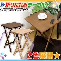 折りたたみテーブル  幅48cm サイドテーブル 北欧...