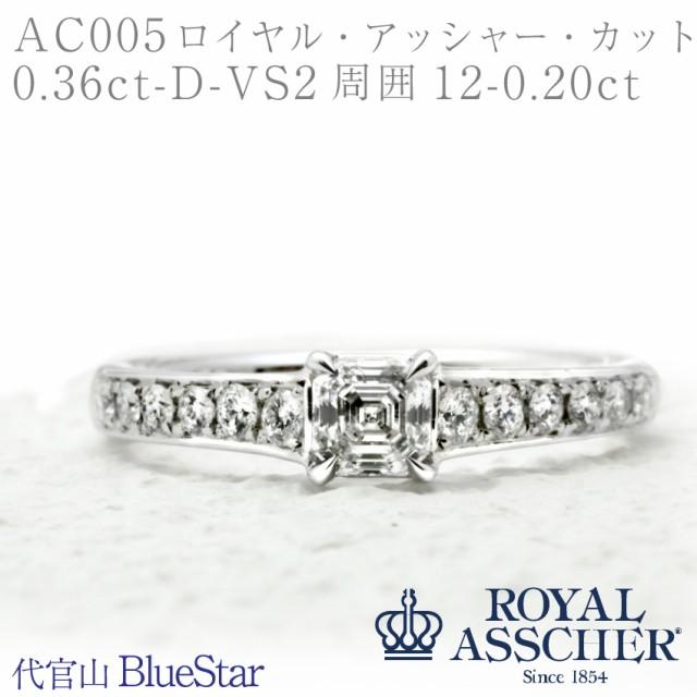 【AC005】ロイヤルアッシャーカットダイヤモンド0...