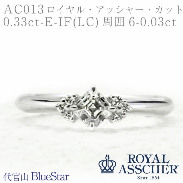 【AC013】ロイヤルアッシャーカットダイヤモンド...