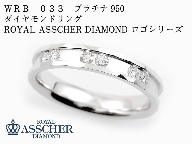 【WRB033】ロイヤルアッシャーダイヤモンド マリ...