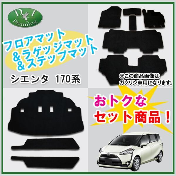 トヨタ 新型 シエンタ NSP170G NHP170G フロアマ...
