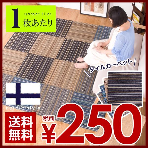 タイルカーペット 50x50 1枚セット 高品質 防音...