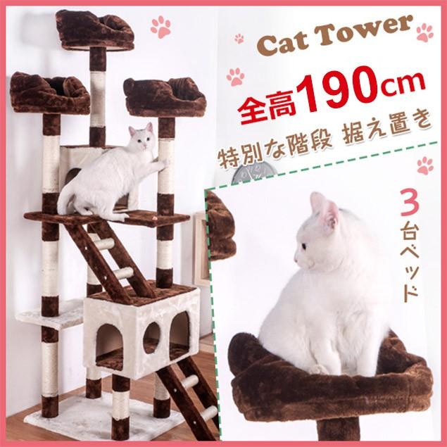 【価格破壊】キャットタワー 据え置き 猫タワー 猫 全高190 cm 爪とぎ 麻 バスケット 多頭飼い  「豪華なハウス付き!隠れ家」