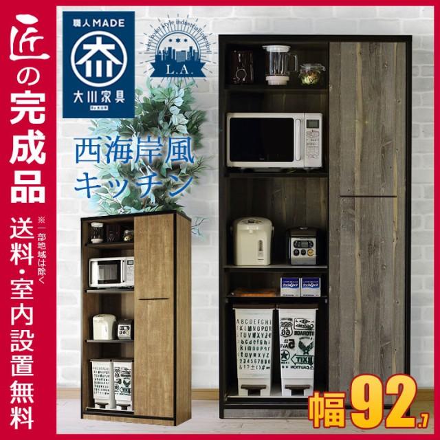 【完成品 日本製 送料無料】食器棚 引き戸 L.A. ...